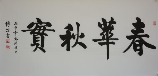 书法家李传波书法作品图片